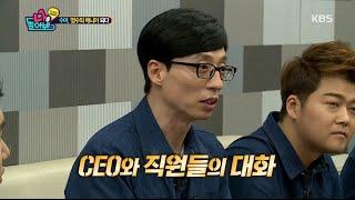 "[kbs world] 나를 돌아봐 - 유재석, 김수미와의 대화에 ""CEO와 직원들의 대화같다"".20151030"