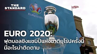 EURO 2020: ฟุตบอลชิงแชมป์แห่งชาติยุโรปครั้งนี้มีอะไรน่าติดตาม