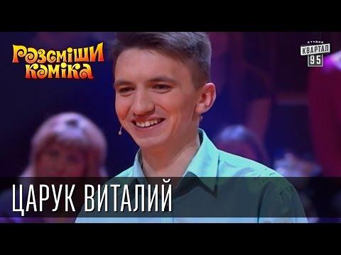Рассмеши Комика, сезон 9, выпуск 5, Царук Виталий, г. Житомир.