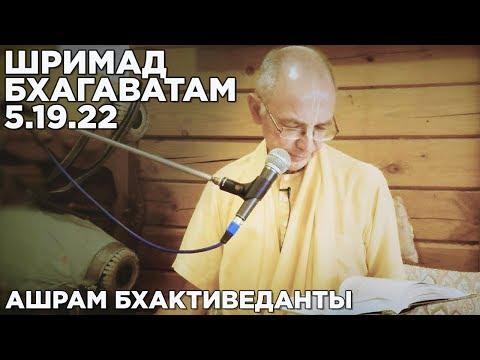 Шримад Бхагаватам 5.19.22 - Бхакти Вигьяна Госвами