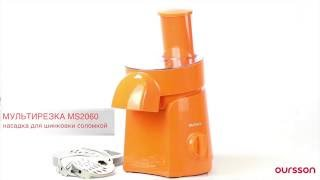 Обзор мультирезки Oursson MS2060
