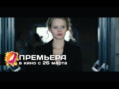 Неуловимые (2015) HD