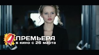 Неуловимые (2015) HD трейлер | премьера 26 марта