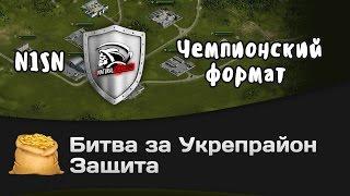 Битва за Укрепрайон - КОРМ2 vs N1SN