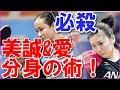 女子卓球リオ五輪団体戦は、福原愛と伊藤美誠の必殺技が決め手になるか。【分身の術】