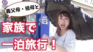 【Vlog】愛知県1泊2日のゆったり旅行!【家族5人】