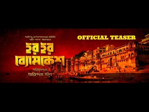 Official Teaser   Har Har Byomkesh   Abir   Ritwik   Sohini   Arindam Sil    SVF