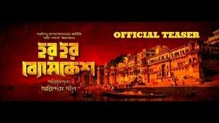 Official Teaser | Har Har Byomkesh | Abir | Ritwik | Sohini | Arindam Sil |  SVF