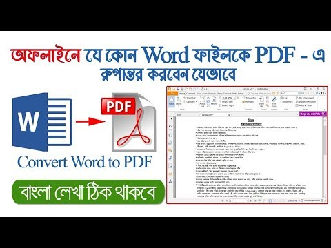 How To Convert Bangla Word Document To PDF Offline Software Free Download