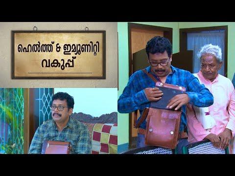 Marimayam | Episode 393  LDC post - Only Two Lakh rupees...! | Mazhavil Manorama