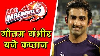 IPL 2018 | आखिरकार गौतम गंभीर बने Delhi Daredevils के कप्तान