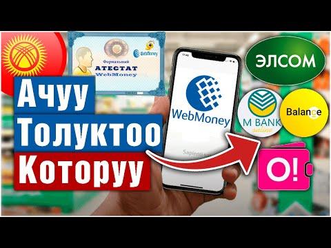 Вебмани ачуу/Вебмани кантип ачса болот/Толуктоо,акча чыгарып алуу/Как открыть Вебмани в Кыргызстане