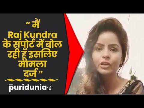 FIR होने के बाद Gehana Vasisth का बयान- मैं Raj Kundra के सपोर्ट में बोल रही हूँ इसलिए मामला दर्ज