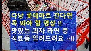 다낭 쇼핑 롯데마트 가기 전 꼭 봐야할 영상 !!