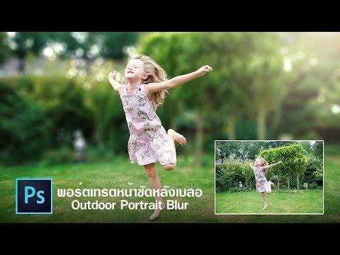 สอน Photoshop หน้าชัดหลังเบลอ (Outdoor Portrait Blur)