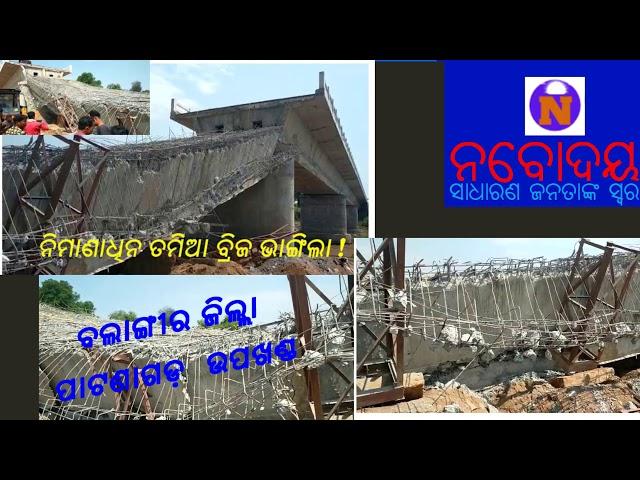 Bridge Collapsed at Patnagarh