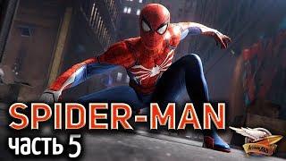 Стрим - Spider-Man PS4 [2018] - Прохождение Часть 5