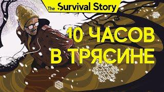 История выживания: 10 часов в зыбучих песках зимой (Trapped in Quicksand)
