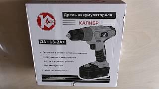 Розпакування Дриль-шуруповерт акумуляторна Калибр да-18-2А+