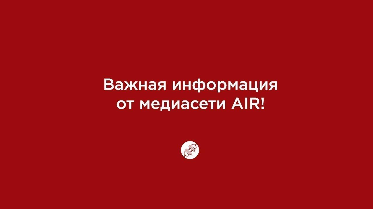 Важная информация от медиасети AIR! - Важная информация от медиасети AIR!