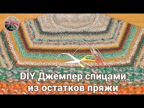 Свитер разноцветный спицами