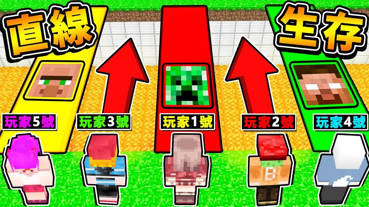 Minecraft 麥塊如果【只能直直⭐往前跑】你選哪一條路😂 !! 超多Youtuber直線挑戰【全明星運動會】100%超爆笑の合作闖關 !! 全字幕