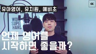 [Q&A쇼]유아영어, 영어 유치원, 예비초! 언…
