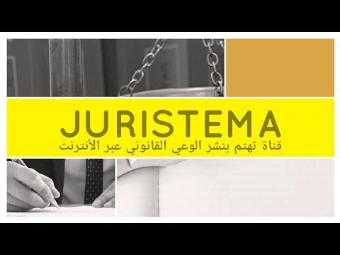 15766728e جديد قانون الكراء المغربي 2019 - YouTube