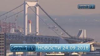 НОВОСТИ. ИНФОРМАЦИОННЫЙ ВЫПУСК 24.09.2018