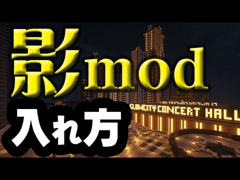 【マイクラ】日本一分かりやすい影modの入れ方【1.8ver導入方法】