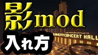【マイクラ】日本一分かりやすい影modの入れ方【1.8ver導入方法】 thumbnail