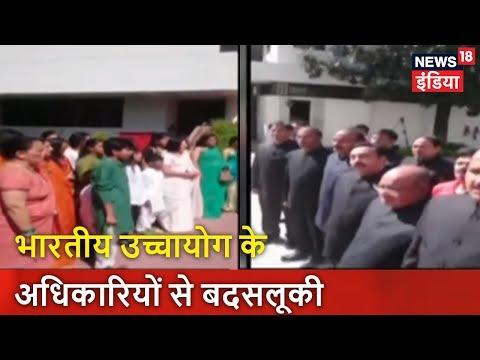 इस्लामाबाद: भारतीय उच्चायोग के अधिकारियों से बदसलूकी   Breaking News   News18India