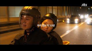 JTBC 10주년 히스토리 필름