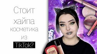Популярная косметика в TikTok