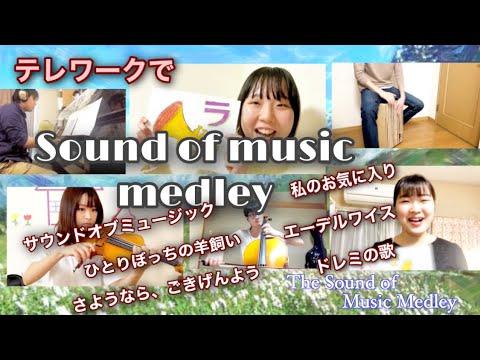 Sound of music medley(サウンドオブミュージック、ひとりぼっちの羊飼い、エーデルワイス、私のお気に入り、さようならごきげんよう、ドレミの歌)