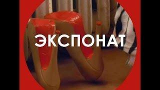 Ленинград Экспонат без мата