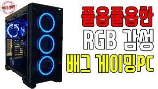 RGB 감성 배틀그라운드 컴퓨터  울트라 옵션 - 배그 원컴 방송