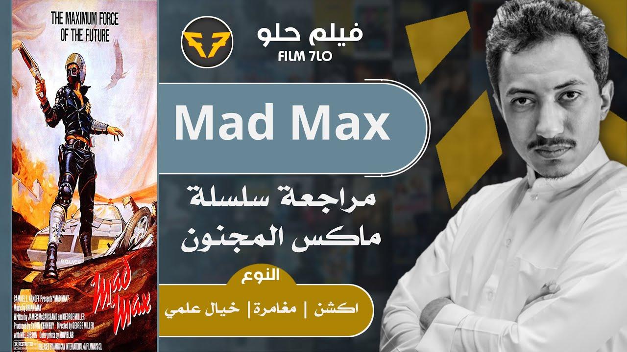 فيلم mad max عالم سكر