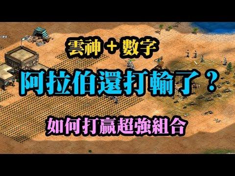 Cheap 世紀帝國-阿拉伯4v4 台灣no.1雲+數字超強組合 還打輸惹!?