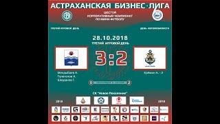 "Володарский район - ФКУ Упрдор ""Каспий"" (28-10-2018) 1 тайм+"