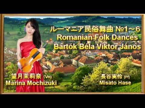 望月茉莉奈 ヴァイオリン ルーマニア民俗舞曲 エンゼルミュージック