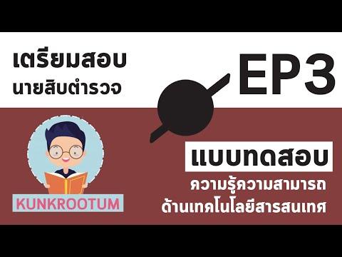 ข้อสอบเตรียมสอบนายสิบตำรวจ วิชาเทคโนโลยีสารสนเทศ - EP3