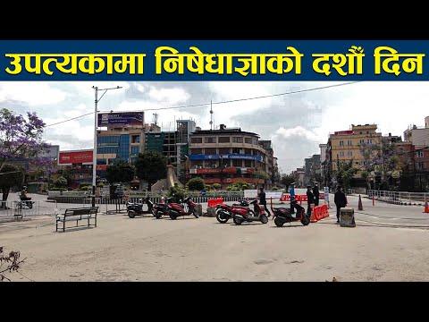 उपत्यकामा निषेधाज्ञाको दशौँ  दिन || 10th Day Lockdown Kathmandu || 2078/01/25