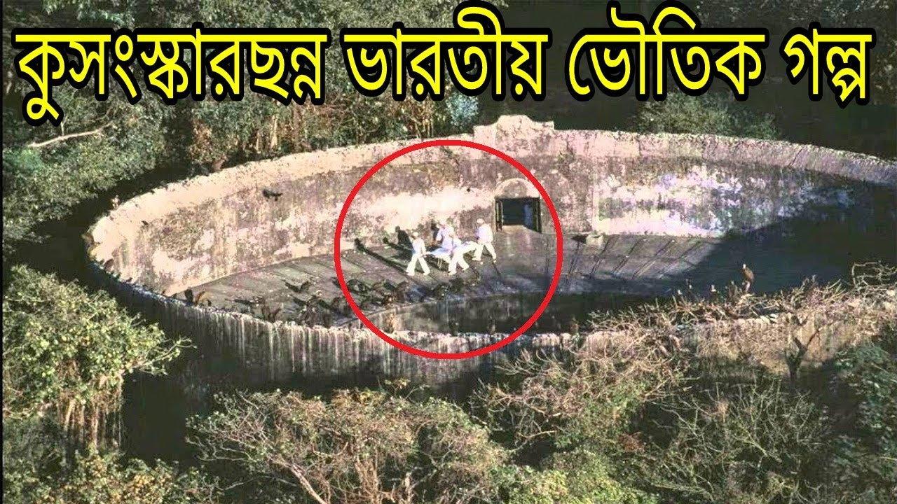 ভারতীয় ৫ টি রহস্যময় স্থান মায়াজাল ভয়ংকর অদ্ভূত স্থান