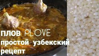 Как приготовить Плов простой пошаговый видео рецепт узбекского плова дома на газовой плите от узбека
