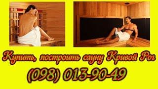 Купить, построить сауну сауна Кривой Рог(Купить, построить сауну (сауна) Кривой Рог Компания