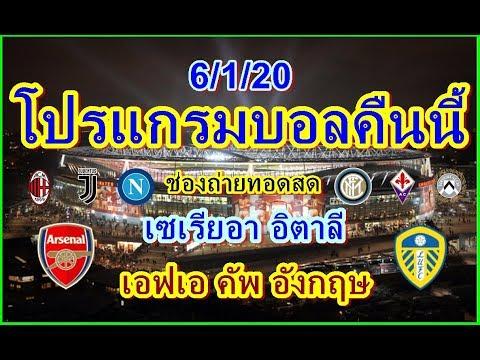 โปรแกรมบอลคืนนี้/FA CUP อังกฤษ/เซเรียอาอิตาลี/ช่องถ่ายทอดสด/6/1/20