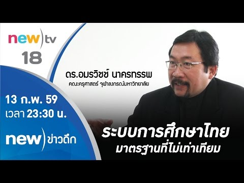 ระบบการศึกษาไทย มาตรฐานที่ไม่เท่าเทียม | 13-02-59 | new)ข่าวดึก | new)tv