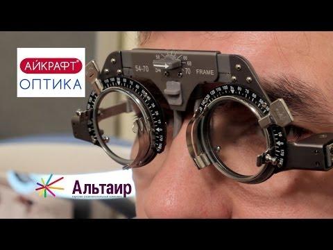 АЙКРАФ ОПТИКА ТРК «Альтаир»