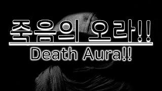 [POE 3.8] -----데스오라------ // Death Aura